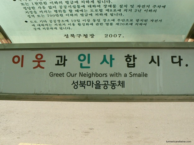 misspelled English sign in Korea